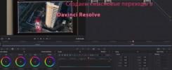 Создаем смысловые переходы в Davinci Resolve