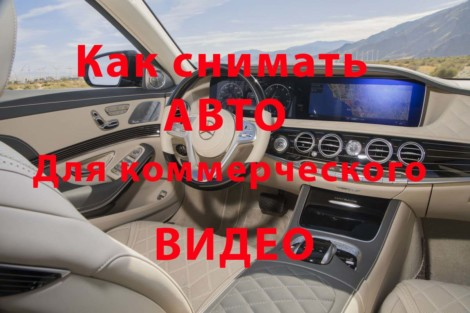 Как снимать авто для коммерческого видео