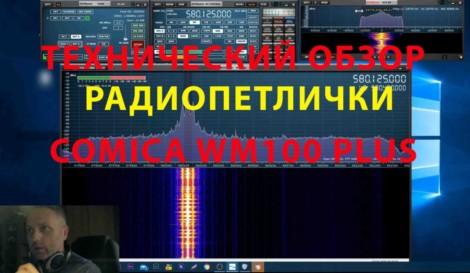 Технический обзор радиопетлички Comica WM100 Plus