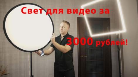 Свет для видео